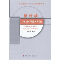【二手书9成新】 审计学 班景刚 中国财政经济出版社 9787509532973