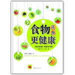 食物让你更健康(美国权威畅销健康书)