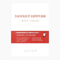【人民出版社】全面深化改革文献资料选编(数字图书-移动APP版)