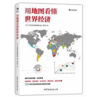 【二手旧书8成新】用地图看懂世界经济 生命科学编辑团队 后浪出品 9787510065545