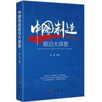RT全新正版图书 中国制造前沿大讲堂 红旗出版社 9787505150386 翰林静轩图书专营店