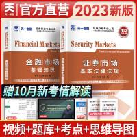 天一金融2021证券从业 证券从业资格考试教材2021 辅导教材2本 金融市场基础知识 证券市场基本法律法规 证券从业2