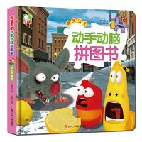 爆笑虫子动手动脑拼图书:都市大冒险