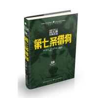 动物小说大王沈石溪经典作品 荣誉珍藏版:第七条猎狗【精装纪念版】