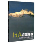 行走在高海拔--高原旅行探险必备手册