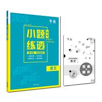 理想树2020新版高考小题练透语文 67高考自主复习