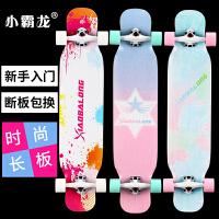 小霸龙 长板公路滑板四轮滑板车青少年男女生舞板成人 滑板初学者