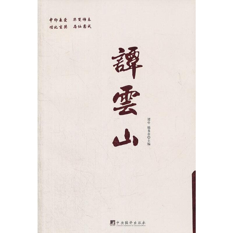 谭云山(一位中印现代关系史中的关键人物!)
