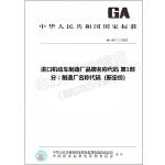 GA 407.1-2003 进口机动车制造厂品牌名称代码 第1部分: 407