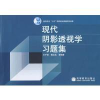 【正版二手书9成新左右】现代阴影透视学习题集9787040145052