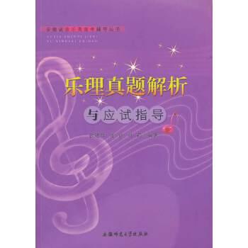 安徽省音乐类高考辅导丛书-乐理真题解析与与应试指导