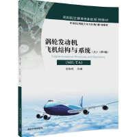 涡轮发动机飞机结构与系统(ME-TA)(上)(第2版)