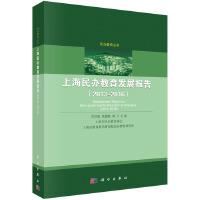上海民办教育发展报告(2013-2016)