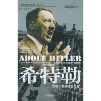 希特勒(上下)――二十世纪风云人物(图文本)