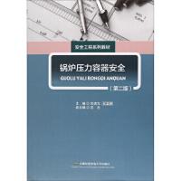 【二手旧书8成新】首经贸出版社 锅炉压力容器安全(第2版/刘清方 9787563827558
