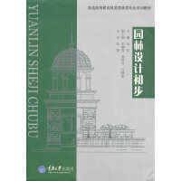 【二手旧书8成新】园林设计初步 刘磊 9787562455479