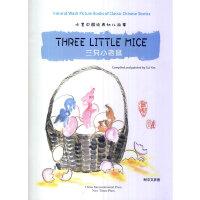 水墨中国经典幼儿故事绘本系列:三只小老鼠(汉英对照)