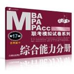 2019MBA MPA MPAcc联考模拟试卷系列 综合能力分册 第17版
