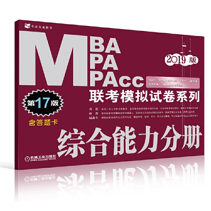 2019MBA MPA MPAcc联考模拟试卷系列 综合能力分册 第17版 超强阵容,名师讲解 仿真演练,提前热身 模拟预测,直击真题