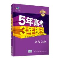 曲一线2020B版 高考文数 五年高考三年模拟(全国卷Ⅰ及上海适用)5年高考3年模拟 五三B版专项测试