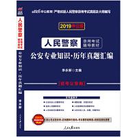 中公2018人民警察录用考试用书专用教材人民警察专业基础知识 历年真题1本套题公安基础知识