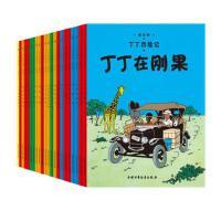 丁丁历险记・小开本精巧阅读本(全集22册) 作者:(比利时)埃尔热 编绘,王炳东 译