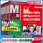 mba联考教材2020 mba联考数学+英语+写作+逻辑四分册+综合历年真题精点 5本 mpacc 专硕 199管理类