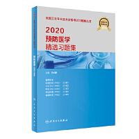 2020预防医学精选习题集 孙长颢 9787117290791