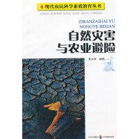 自然灾害与农业避险/现代农民科学素质教育丛书