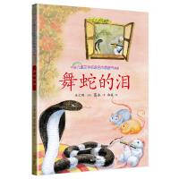 """舞蛇的泪 中国儿童文学名家名作图画书典藏(中国儿童文学著名作家、全国优秀儿童文学奖、台湾""""好书大家读""""优秀作品奖获得者"""
