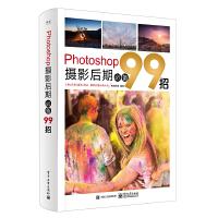 Photoshop摄影后期必备99招(全彩)