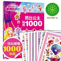 芭比公主贴纸1000:梦境奇遇记