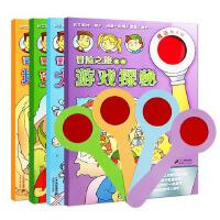 3-5-6-7-12岁冒险之旅系列 全套4册送魔法放大镜视觉大发现找不同大迷宫书幼儿童书籍益智力开发图画捉迷藏亲子游戏