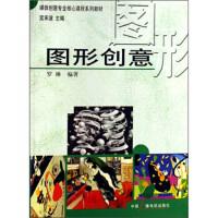 【二手书9成新】 媒体创意专业核心课程系列教材:图形创意 罗琳 中国广播电视出版社 9787504352842