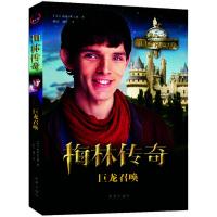 梅林传奇之巨龙召唤(亚瑟王传说中的魔法师梅林的少年成长励志故事。青少年必知三大魔法师:哈利?波特,甘道夫,梅林)