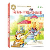 青苹果童书馆・儿童文学名家经典书系注音版 淘淘和米粒的温情故事