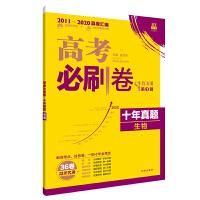 理想��2021版 高考必刷卷十年真�}生物 2011-2020高考真�}卷�R�