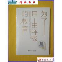 【二手9成新】为了自由呼吸的教育(全新未开包装) /李希贵著 教