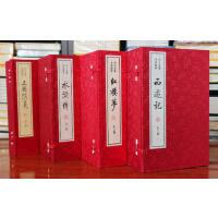 四大名著 名家点评(双色线装本) 红楼梦 西游记 水浒传 三国演义