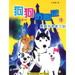 狗狗历险记(1)黑熊与勇者之剑