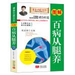图解百病从腿养―健康中国2030家庭养生保健丛书