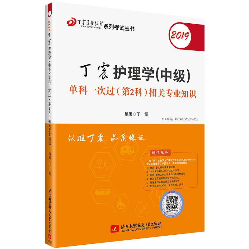 2019丁震护理学(中级)单科一次过(第2科)相关专业知识