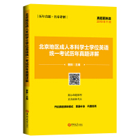 北京地区成人本科学士学位英语统一考试历年真题详解