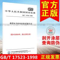 GB/T 17523-1998微型水力发电设备试验方法