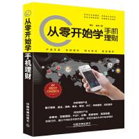 【二手旧书8成新】从零开始学手机理财 刘柯著 9787113200541