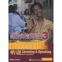 【二手旧书8成新】 剑桥实境英语―听说3 (英)克拉文著 9787560531458