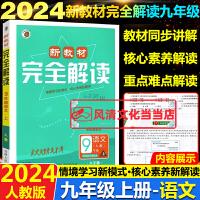 新教材完全解读九年级下册语文初中语文人教版2020春