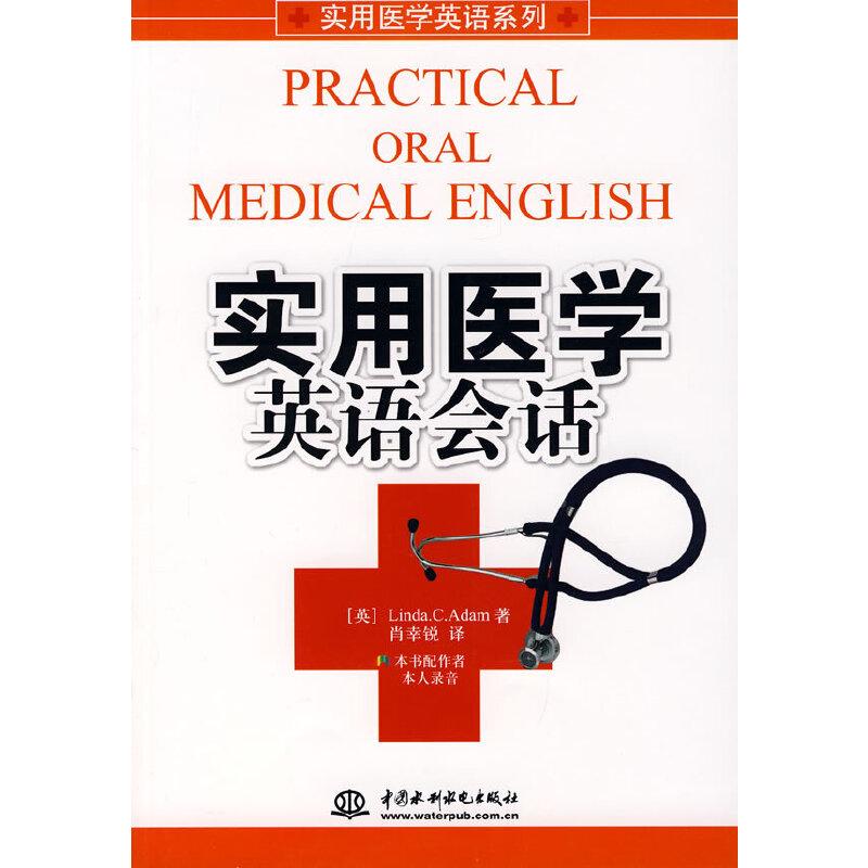 实用医学英语会话(附光盘)