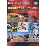 新闻英语听力训练――艺术与娱乐(书+CD)
