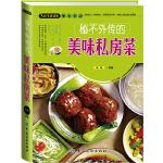 大彩生活2:秘不外传的美味私房菜